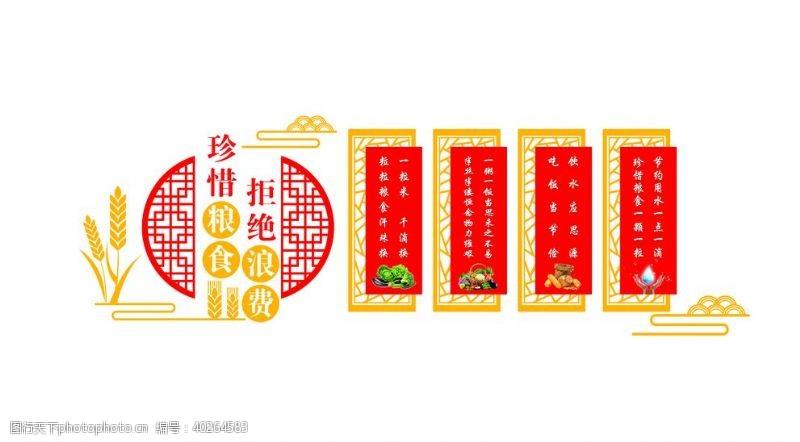 餐饮文化餐厅文化造型展板图片