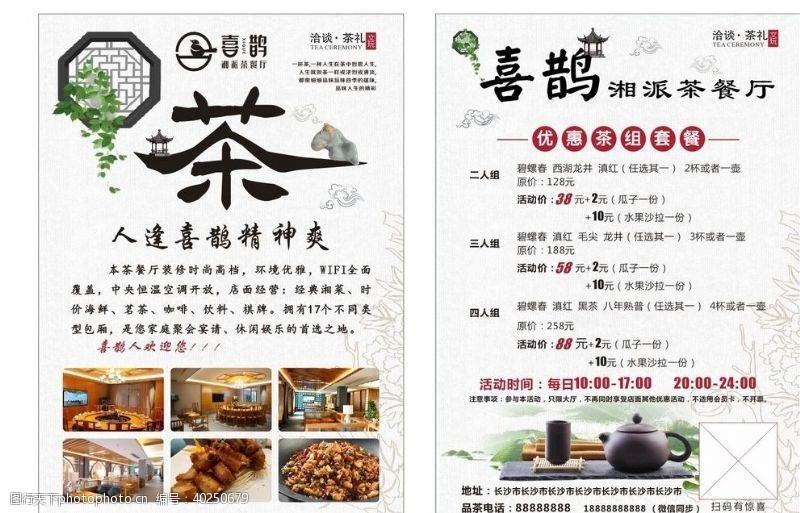茶餐厅单页图片