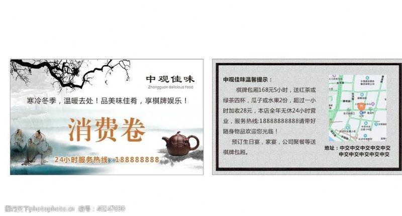 茶餐厅消费券图片