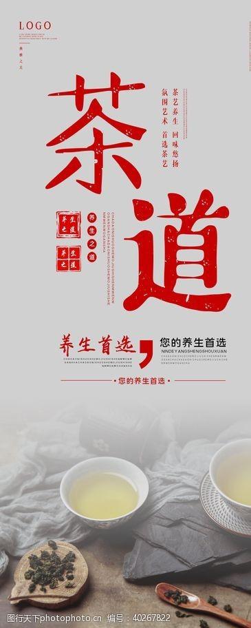 茶文化茶道图片