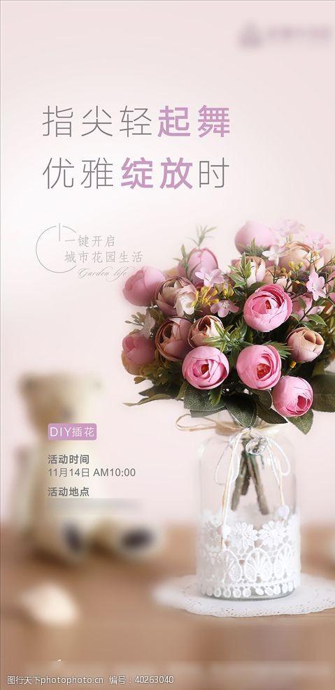 花艺插花插花活动图片