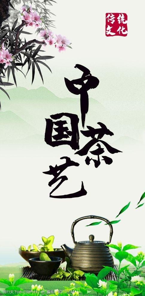 茶叶茶文化茶艺图片