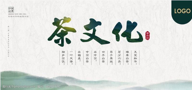 茶叶茶文化展板图片