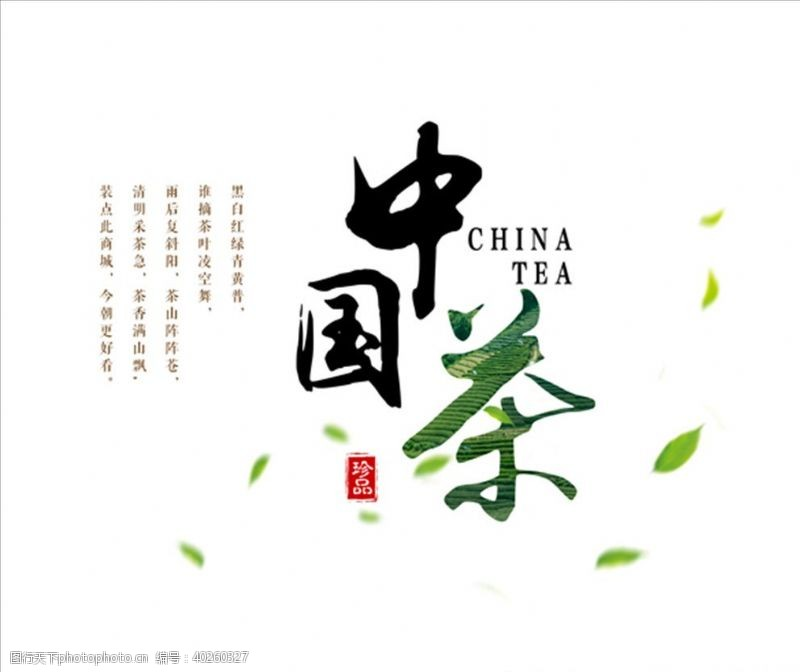 茶韵茶叶海报图片