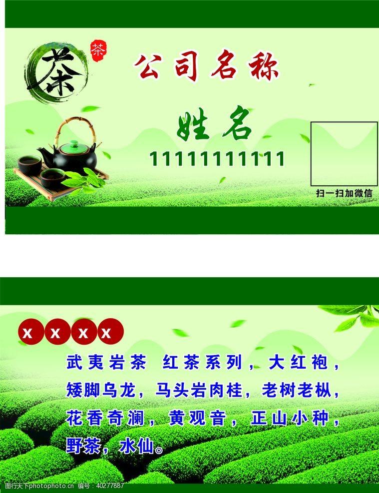 茶叶名片卡片图片