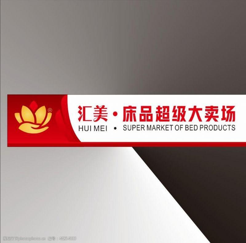 茶楼床上用品招牌展板招牌素材图片