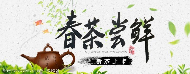 茶壶春茶尝鲜图片