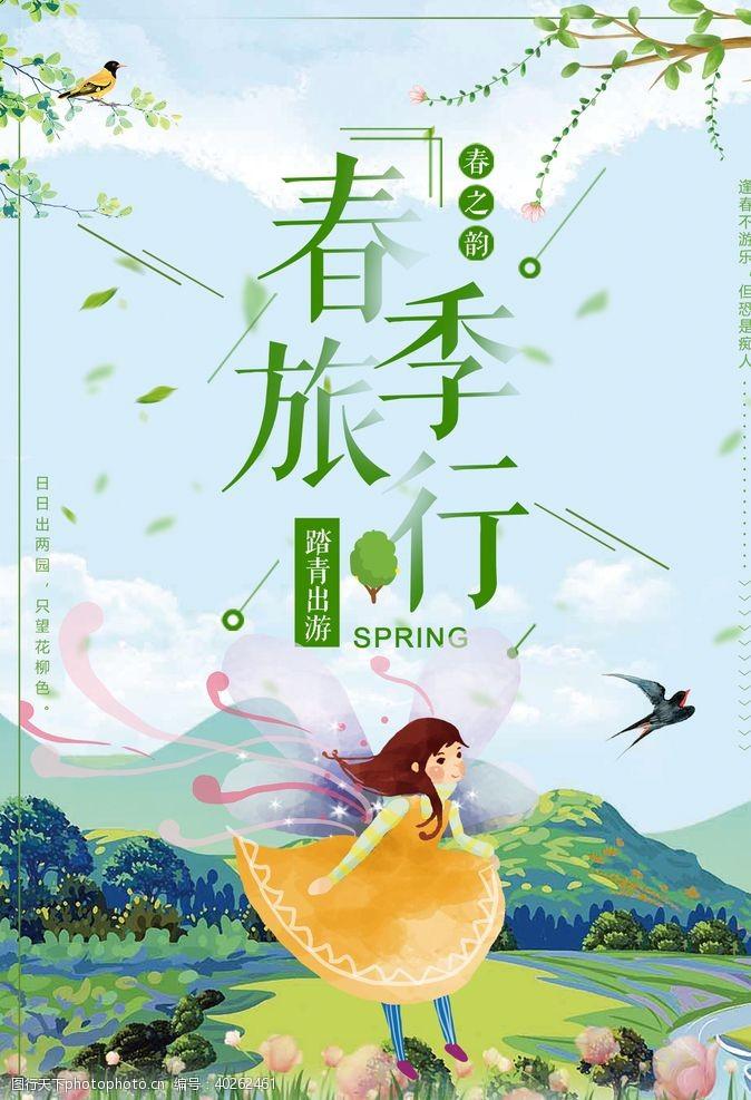 商业海报春季旅行图片