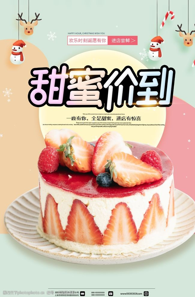diy蛋糕蛋糕图片