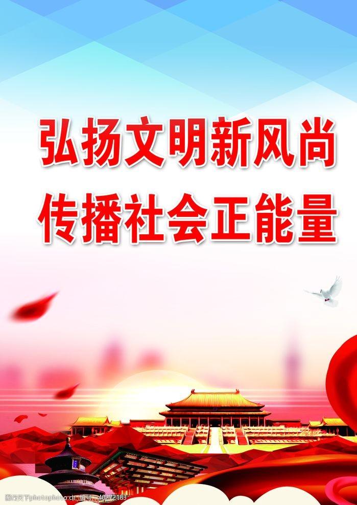 华表党建标语图片