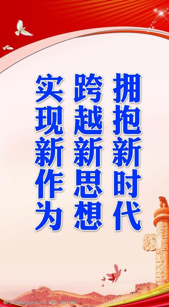 华表党建标语新时代新思想图片