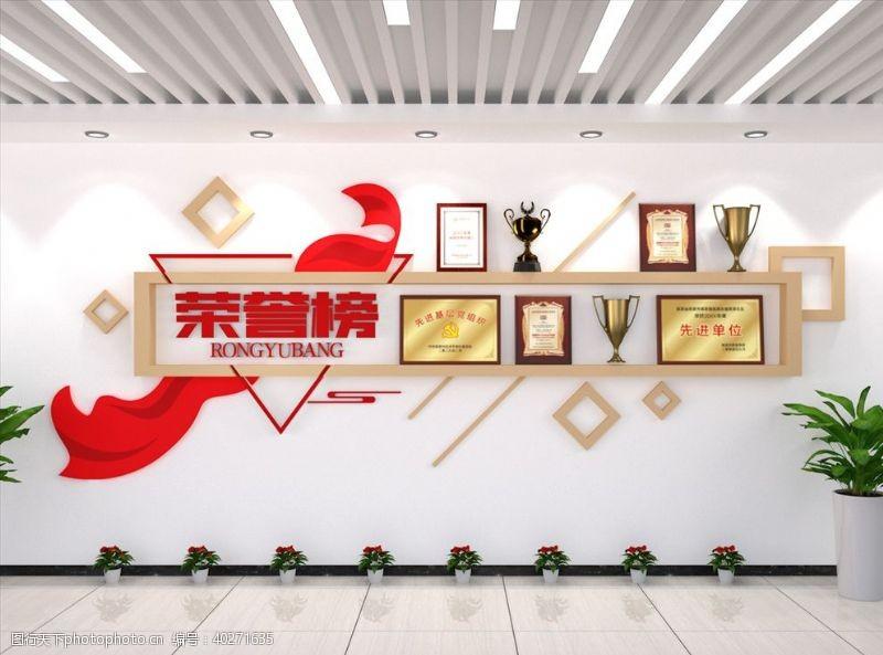 企业形象党建荣誉墙图片