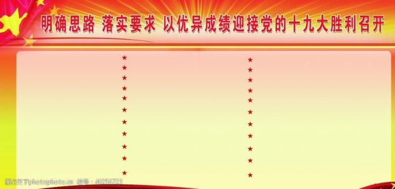 红色展板党建展板图片