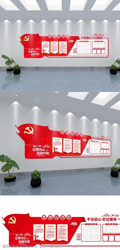 廉政背景党务公开栏文化墙图片
