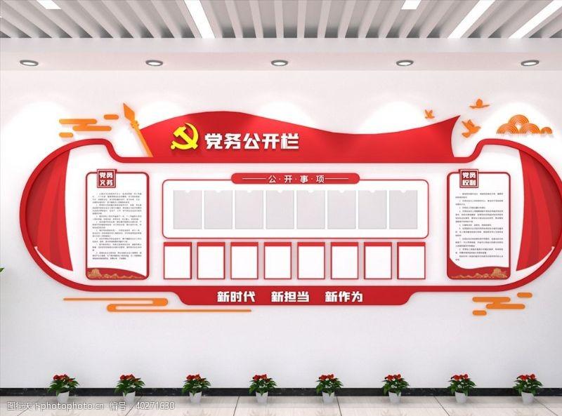 小镇党务公开栏文化墙图片