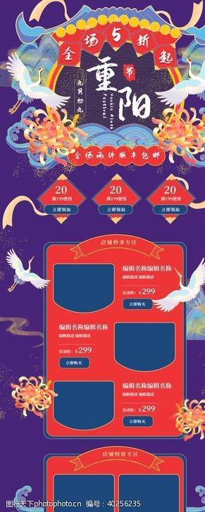 大气中国风促销活动国庆节首页图片
