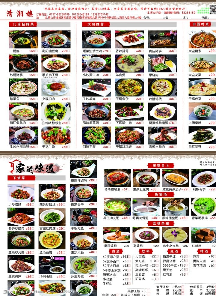 为转曲点菜单菜谱图片