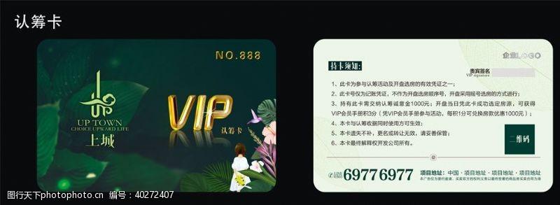 vip地产VIP卡图片