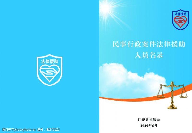 封面设计法律援助蓝色色系图片