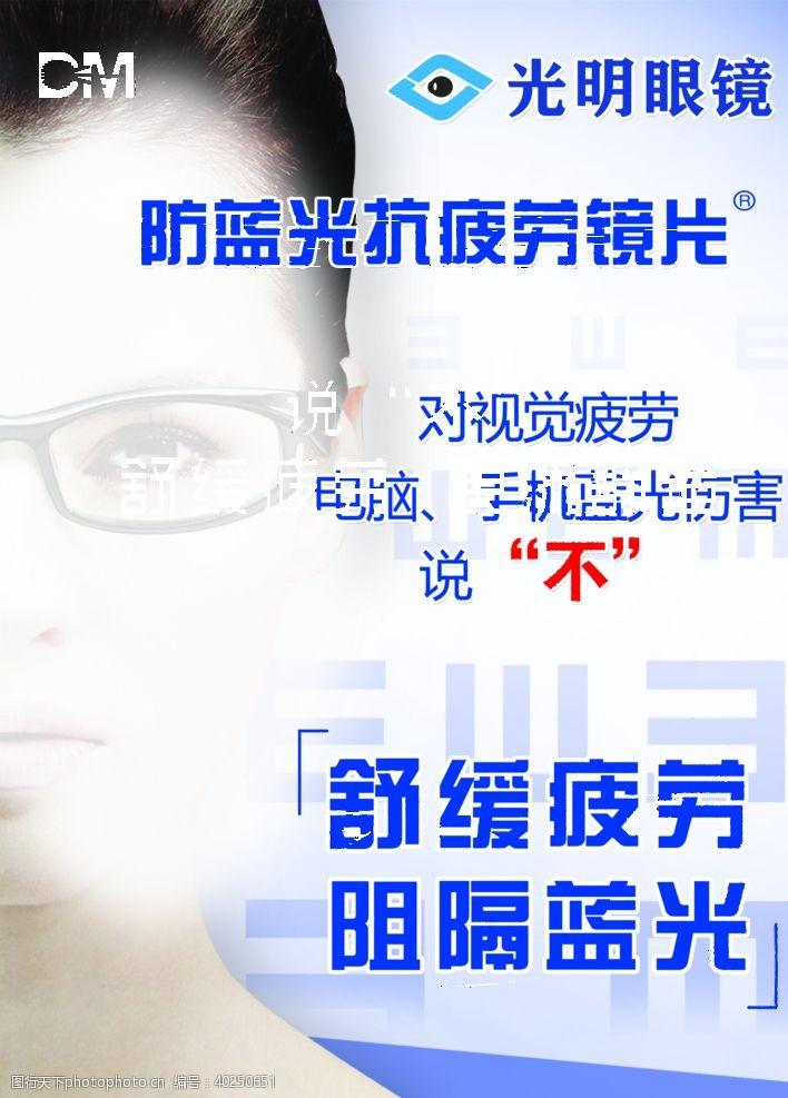 眼镜防蓝光图片