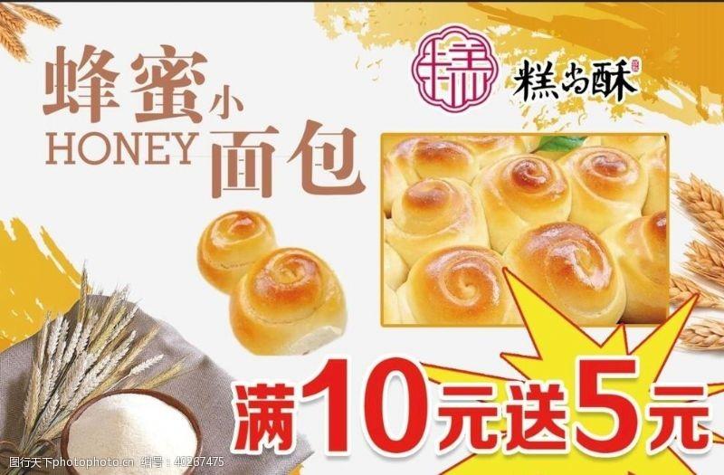 蜂蜜面包图片