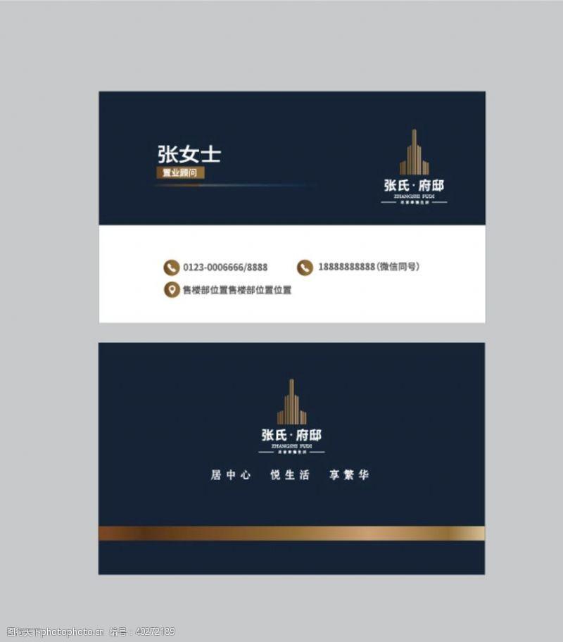 企业名片模板府邸房地产名片简约时尚大气商务图片