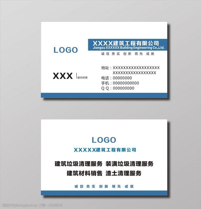公司名片设计公司名片图片
