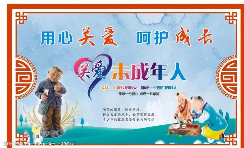学校展板宣传关爱未成年人图片