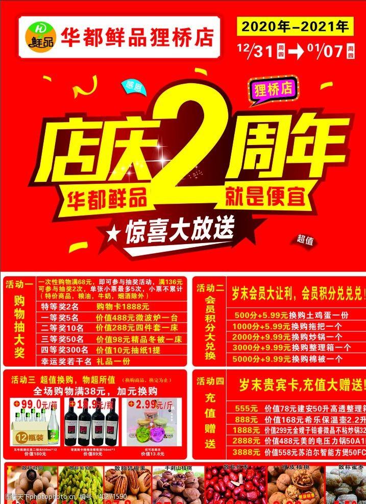 海报店庆双旦宣传图片