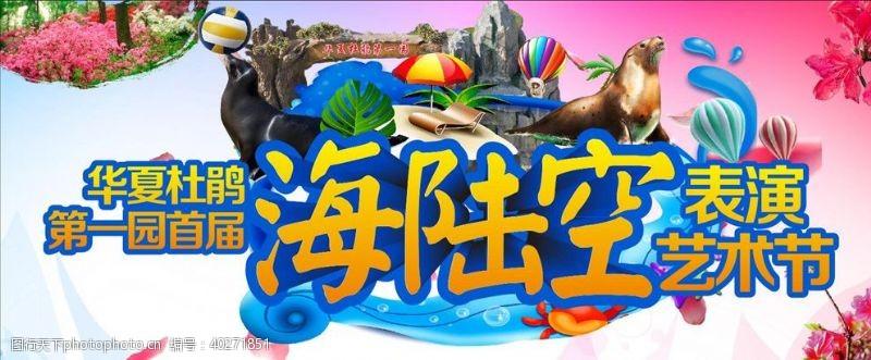 海狮表演舞台背景图片