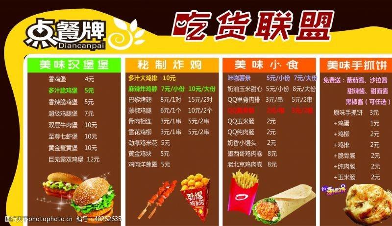 鸡块汉堡店价目表图片