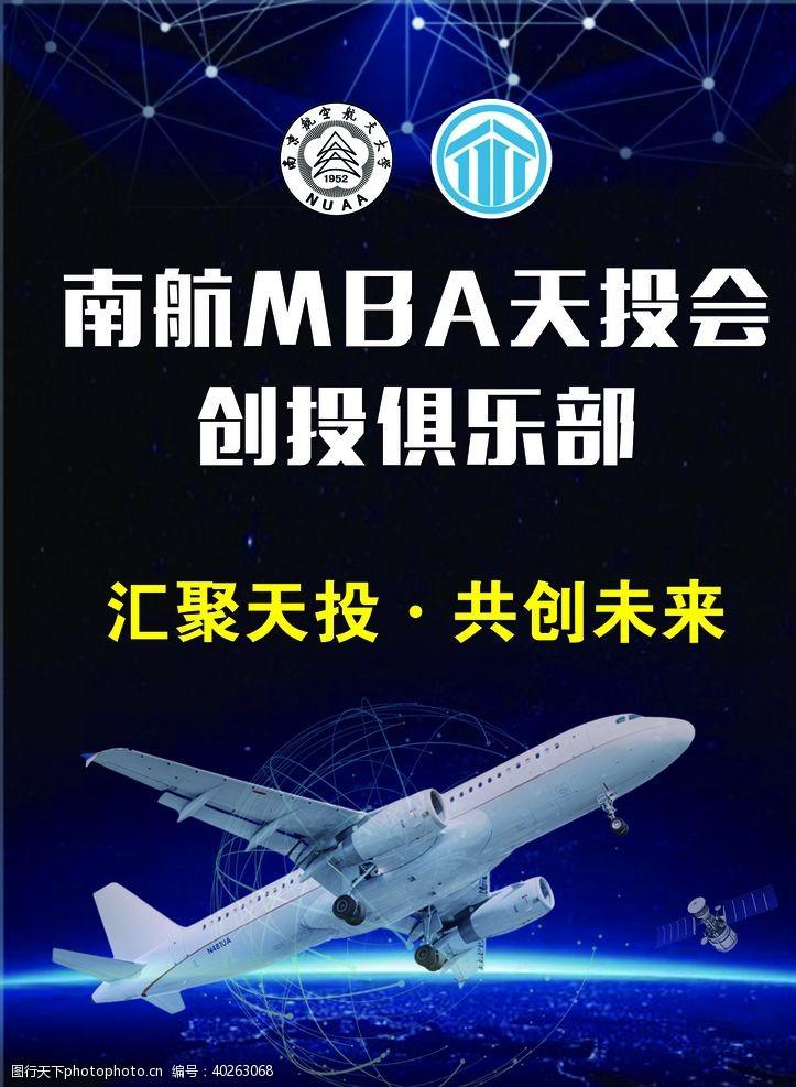 营销航天俱乐部图片