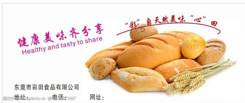 面包店烘赔面包海报图片