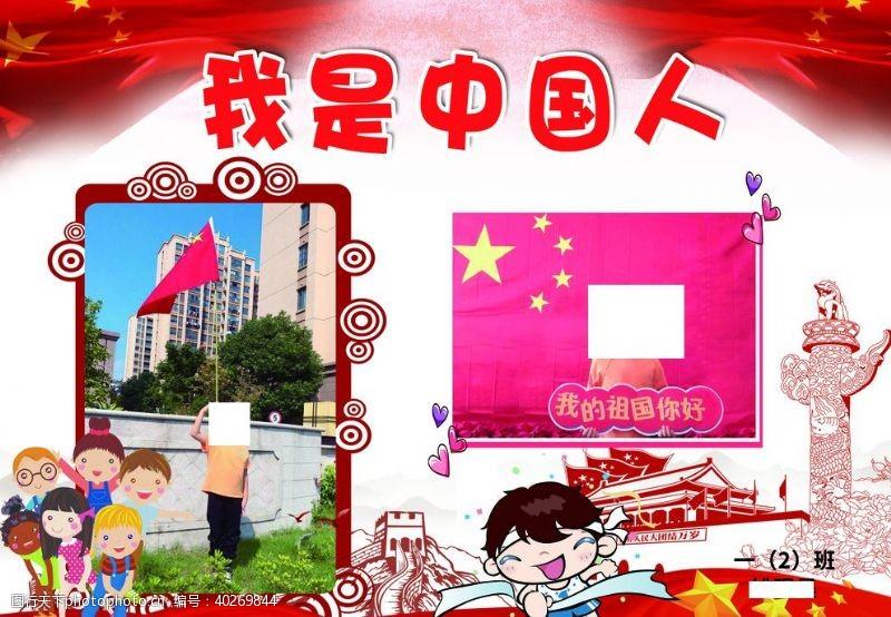 华表红色爱国展板图片