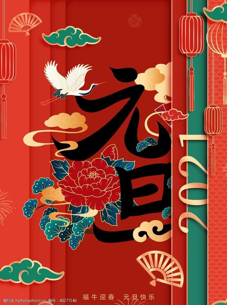 牡丹红色国风元旦海报图片