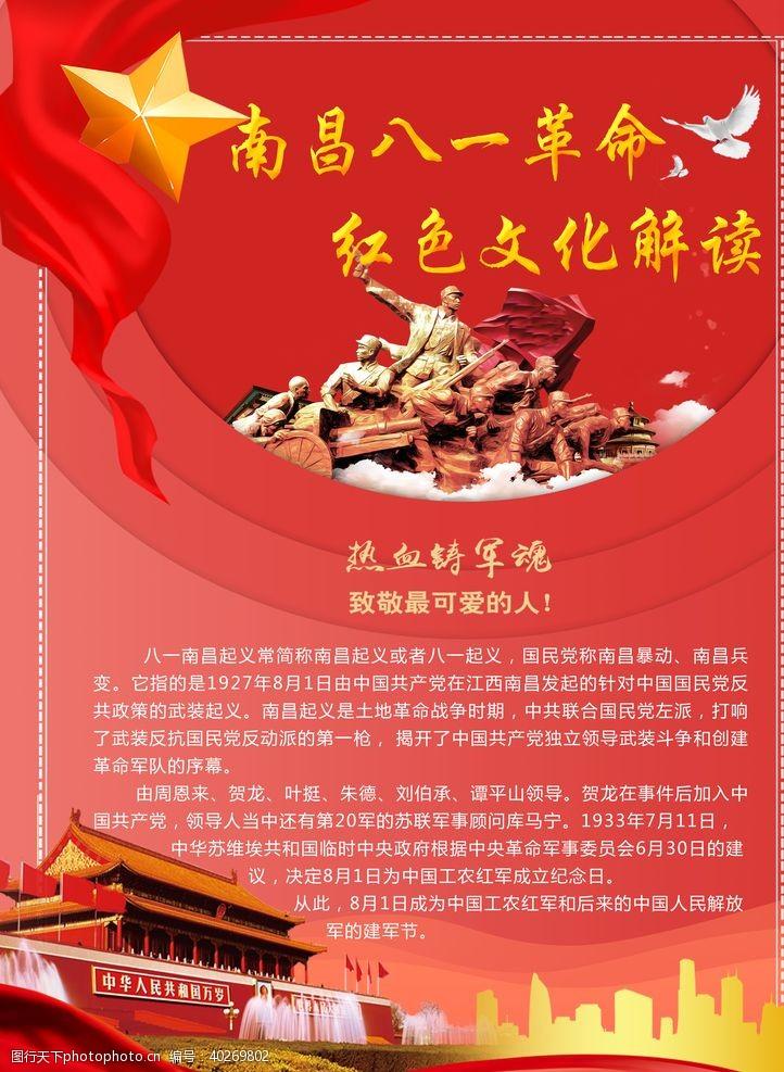 军队红色海报八一革命图片