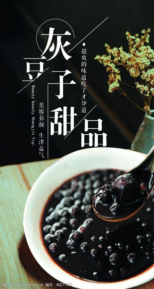 灰豆子美食海报美味图片