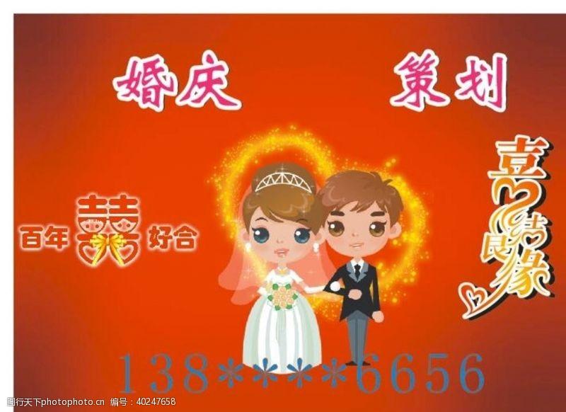 喜结良缘婚庆策划卡片图片