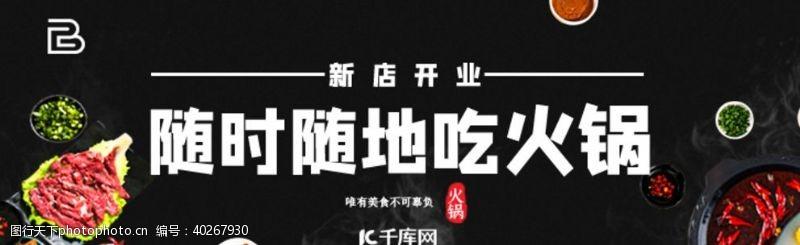 火锅海报火锅banner图片