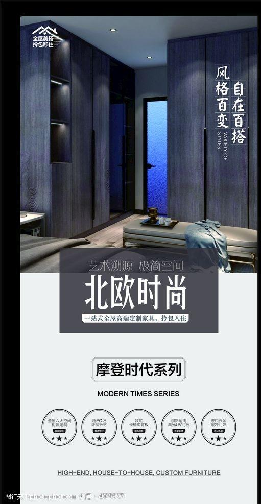 家具宣传家具展架图片