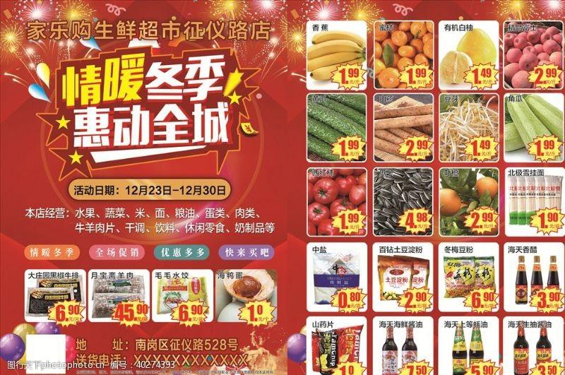 家乐购生鲜超市宣传单图片