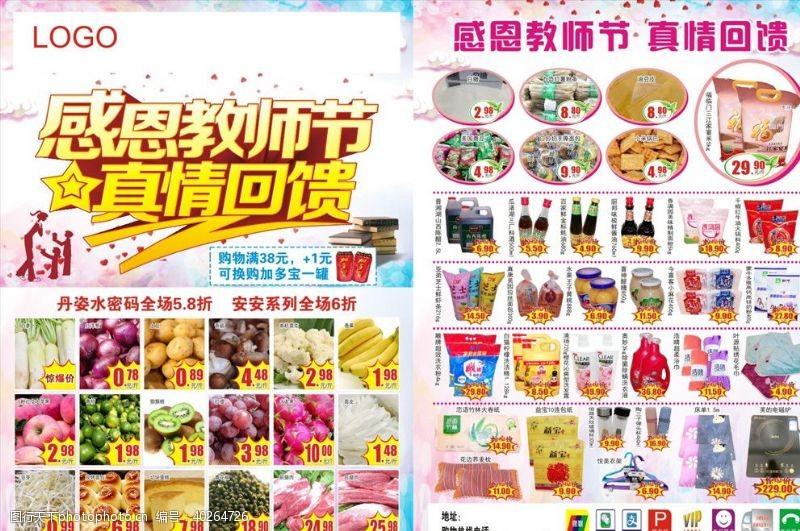 版面教师节超市DM单图片
