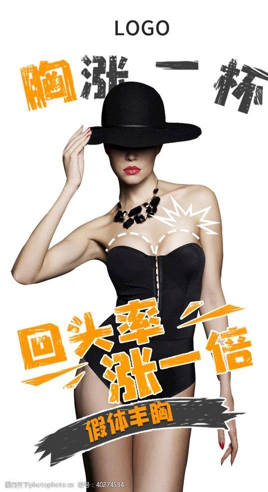 整形假体隆胸海报图片