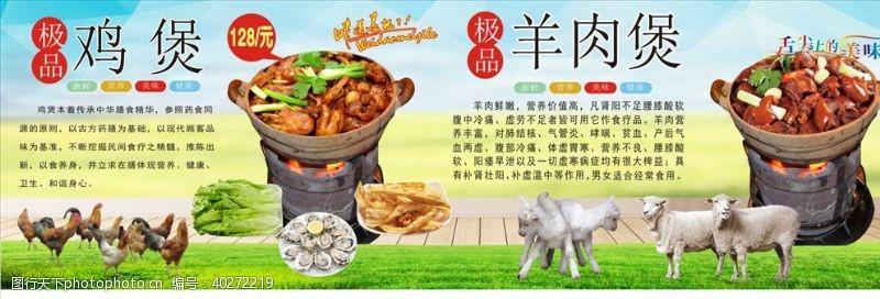 火锅海报鸡煲羊肉煲图片