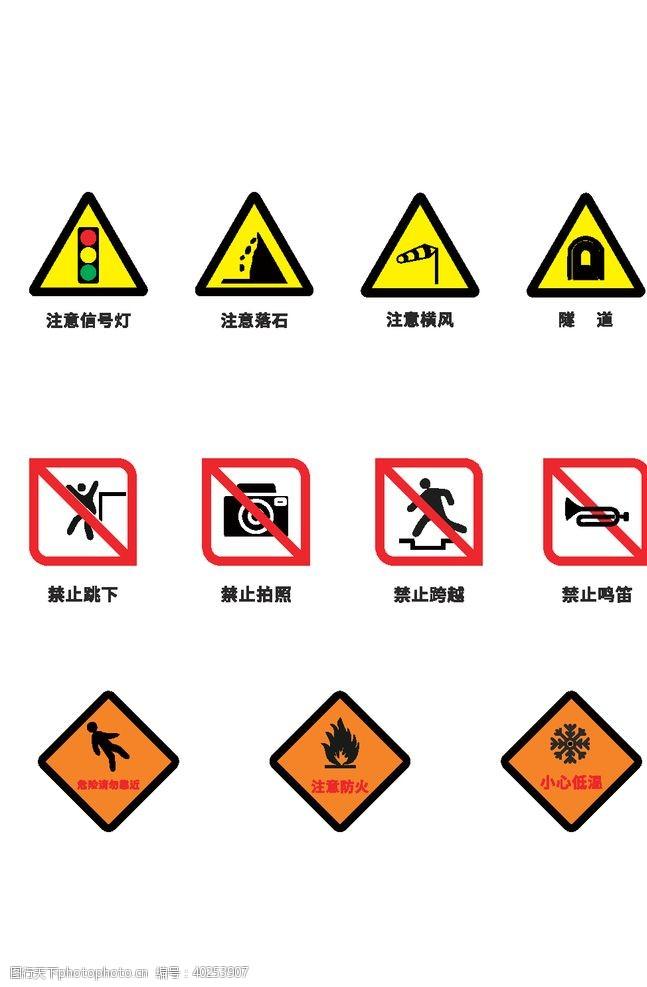 安全标志警示标识图片