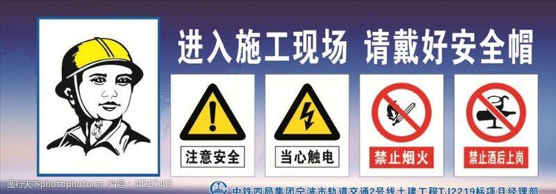 安全生产进入施工现场安全提示图片