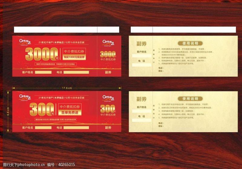 会员卡开业活动券图片