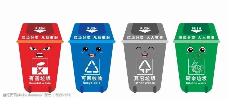 手可爱垃圾桶图片