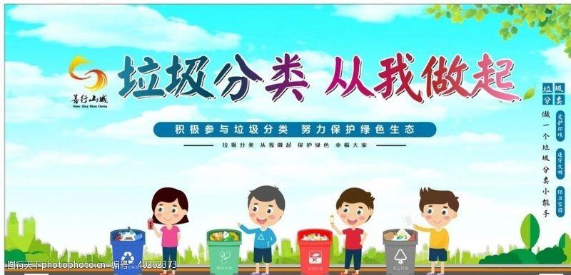 展板设计垃圾分类海报展架展板图片