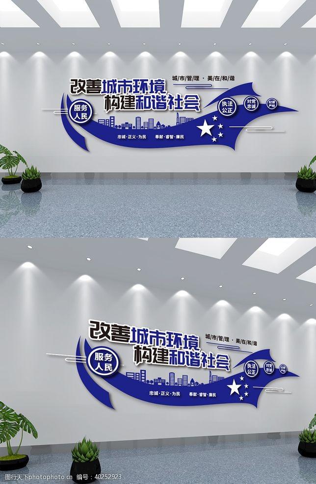 走廊文化蓝色城管执法标语宣传栏文化墙图片